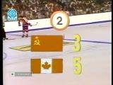Суперсерия СССР — Канада (1974). Четвертая игра 23.09.74. Ванкувер. СССР — Канада (ВХА) — 5:5 (2:5, 1:0, 2:0)